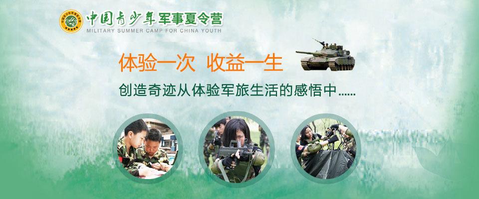 中国青少年军事