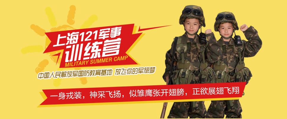 上海121軍事